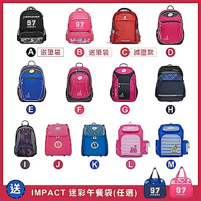 [時時樂限定/買再送餐袋]【IMPACT】輕量型/成長型書包(13款可選)