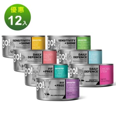 Go! 天然主食貓罐 七口味 12件組