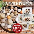買4送4海陸管家 陳家十大美味丸(每盒約300g) 共8盒