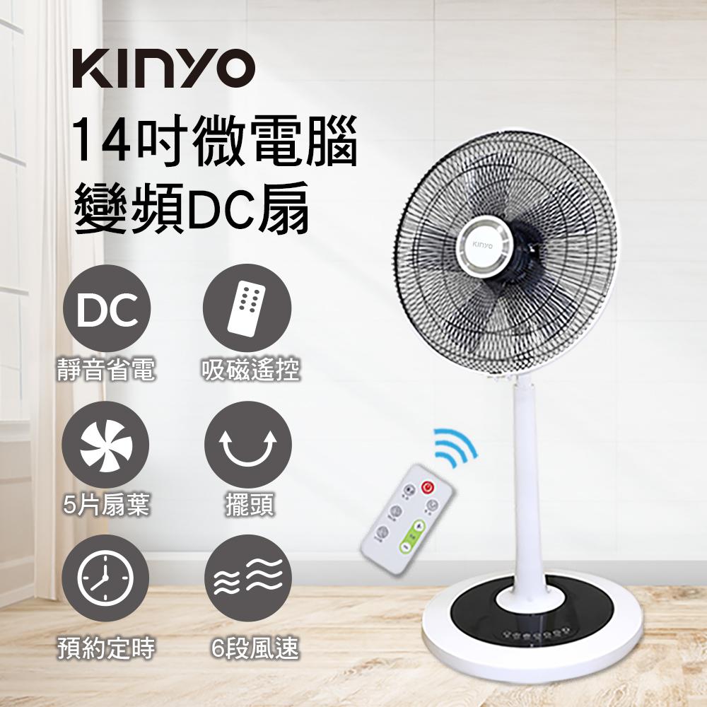 KINYO 14吋微電腦變頻DC扇(DCF1477)