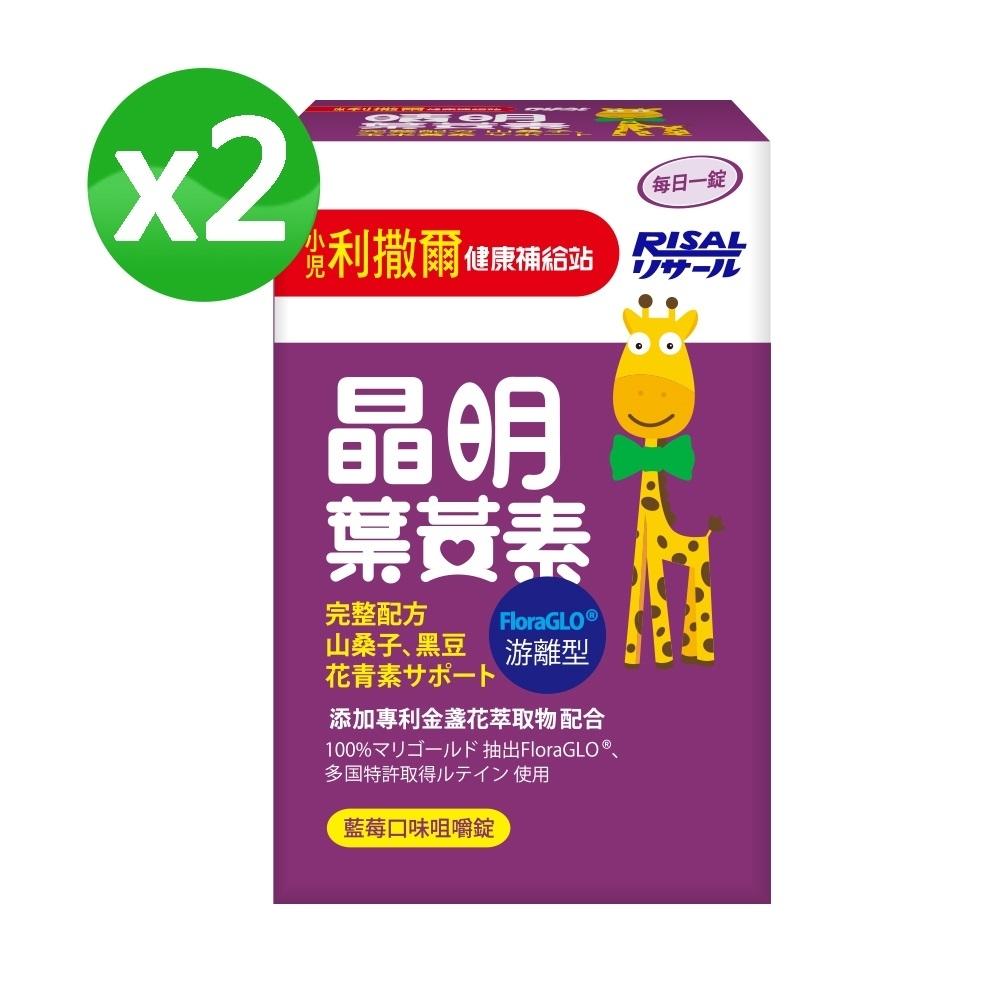 【即期良品】小兒利撒爾 晶明葉黃素42錠 x兩盒組(效期2020/12)
