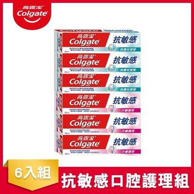 高露潔 抗敏感牙膏6入組