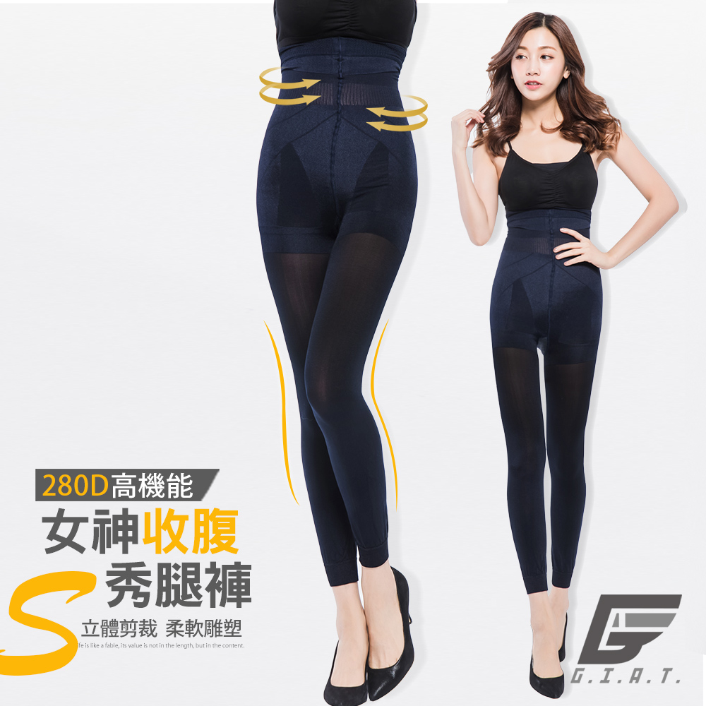 GIAT 280D高腰提托塑腹美腿褲(九分款/午夜藍)