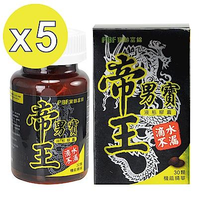 【寶齡富錦】寶齡專業級帝王男寶活力順暢組(30顆/盒x5盒)