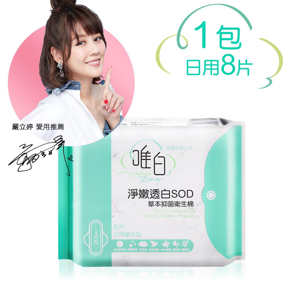 唯白VD 淨嫩透白SOD草本抑菌衛生棉 日用型25.5cm