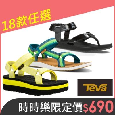 [時時樂限定]TEVA 原廠貨 女 經典織帶皮革涼鞋/雨鞋/水鞋 平底+厚底系列-18款任選