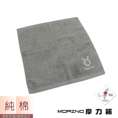 MORINO摩力諾 個性星座方巾/手帕-金牛座-尊榮灰