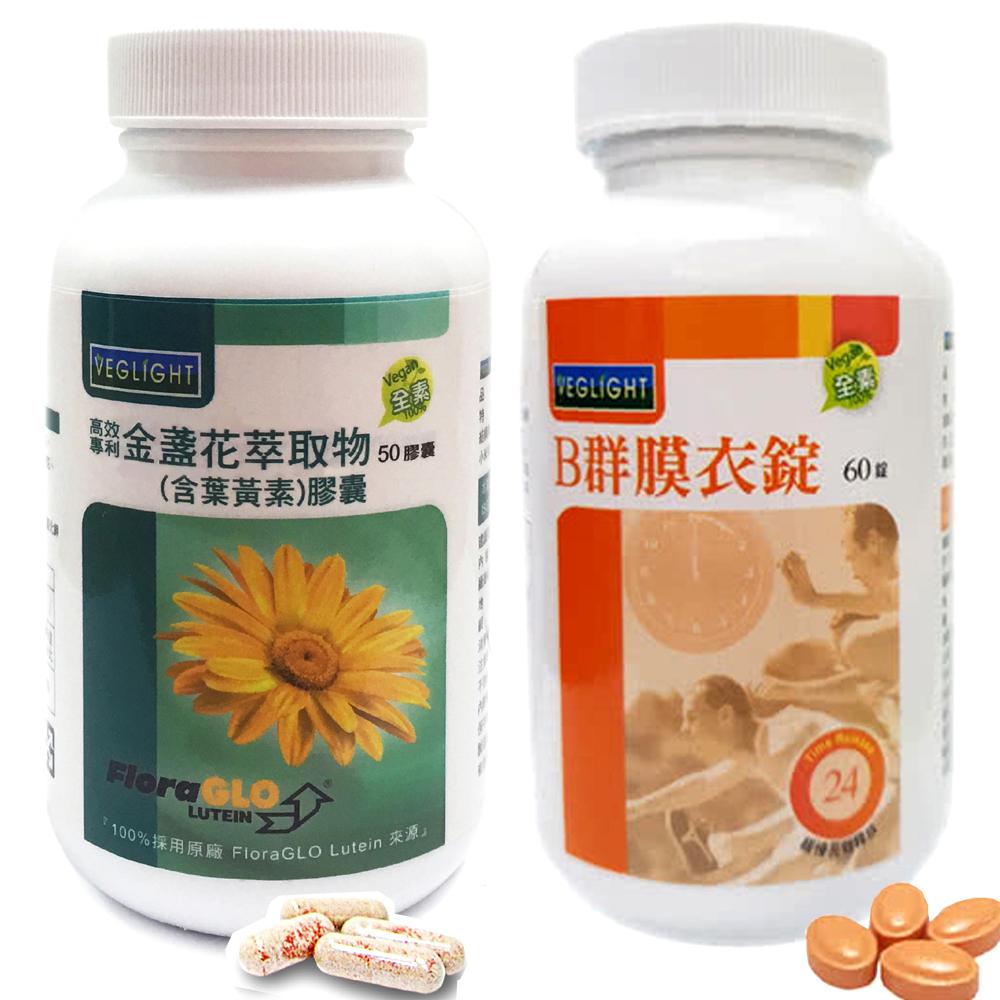 素天堂 金盞花葉黃素(5mg)(2瓶)+B群膜衣錠(2瓶)