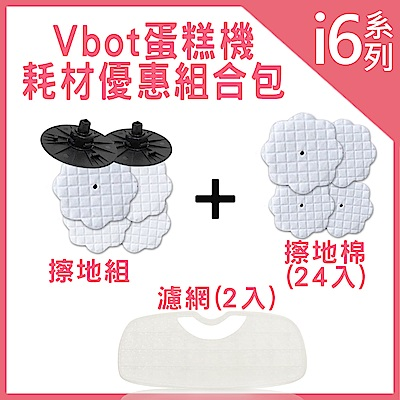 Vbot 蛋糕機掃地機專用3M濾網2入+動感擦地組+擦地棉24入