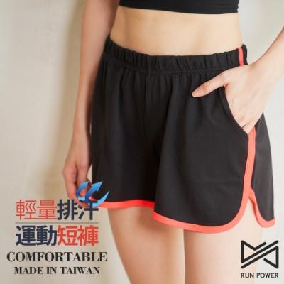 【Run Power】吸排拼色滾邊運動短褲(粉橘)