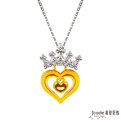 J code真愛密碼金飾 真愛小公主黃金/純銀墜子 送項鍊