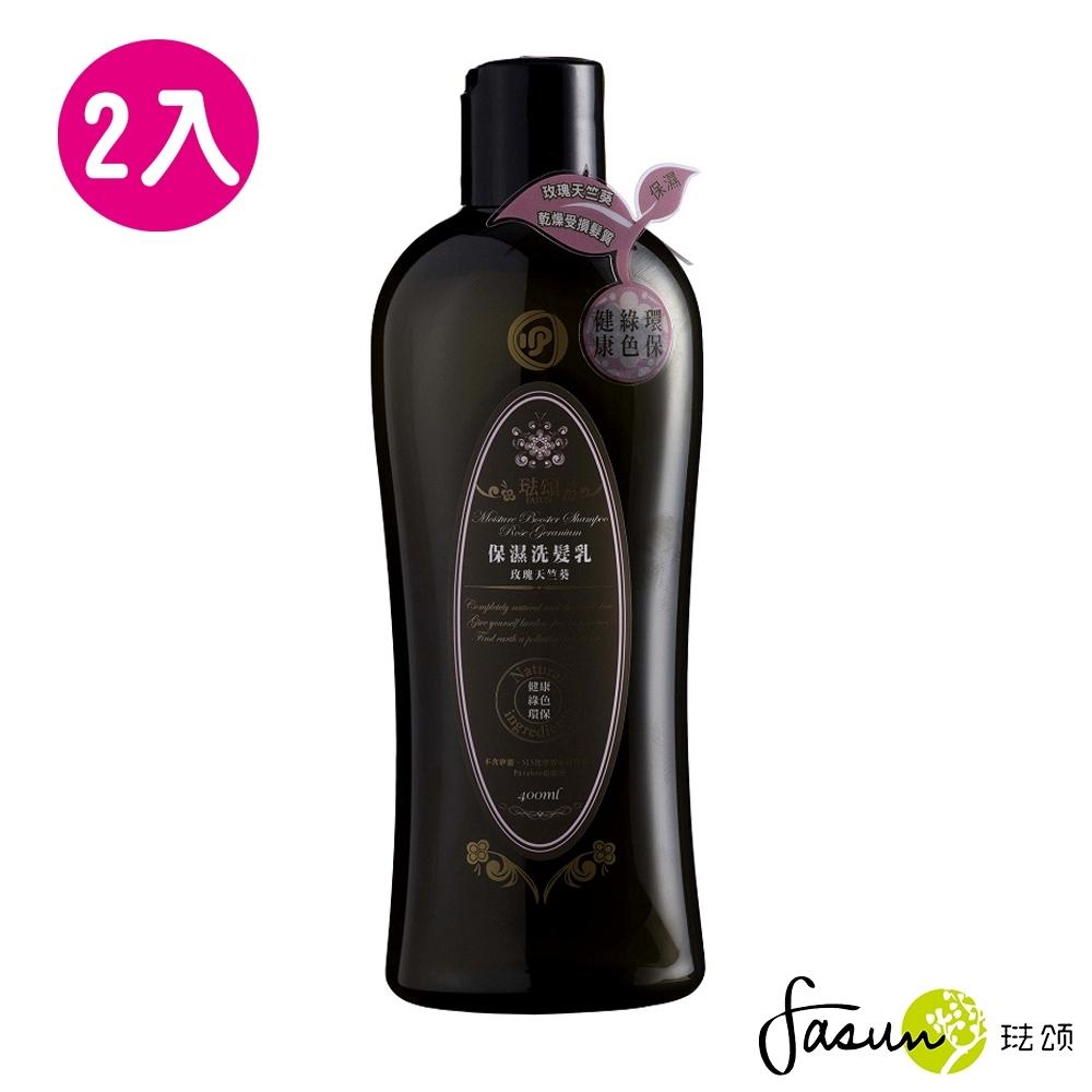 FASUN琺頌保濕洗髮乳-玫瑰天竺葵400mlx2入