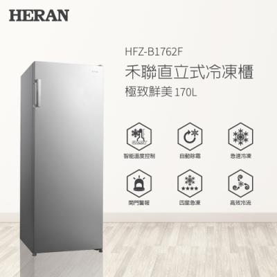 [結帳驚喜價]HERAN 禾聯 170L 直立式冷凍櫃 HFZ-B1762F