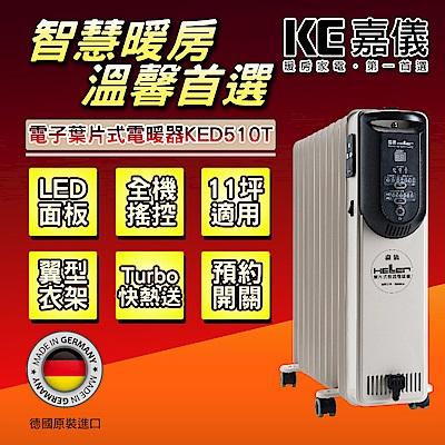 HELLER嘉儀 德國製 10 葉片電子式恆溫電暖爐KED-510T