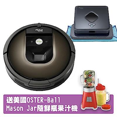 iRobot Roomba 980掃地機+iRobot Braava 380t擦地機
