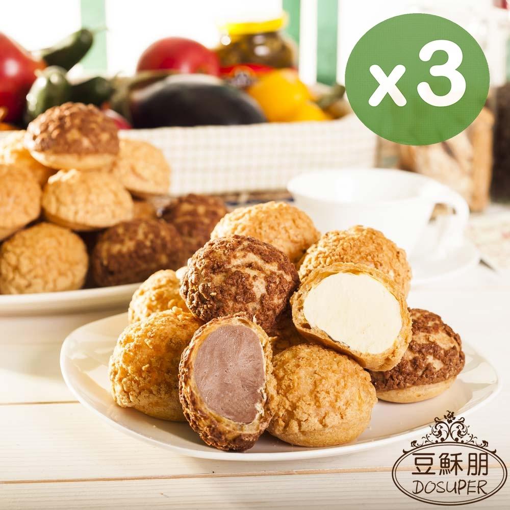【豆穌朋】 經典泡芙 任選三盒 (8入/盒) (原味/巧克力/芝麻/咖啡)