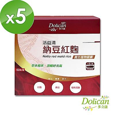 多立康 活益清納豆紅麴養生植物膠囊(60粒/盒x5入組)