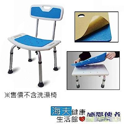 舒適防滑坐墊-洗澡椅用 坐墊+背墊 自行黏貼 防水防滑又舒適