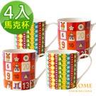 Just Home聖誕快樂陶瓷馬克杯360ml(4入組)