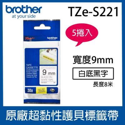 【5入組】Brother TZe-S221 超黏性護貝標籤帶 ( 9mm 白底黑字 )