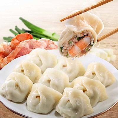 餃子樂 頂級鮮蝦水餃組: 三鮮海味餃x1+ 雙寶鮮蝦餃x1