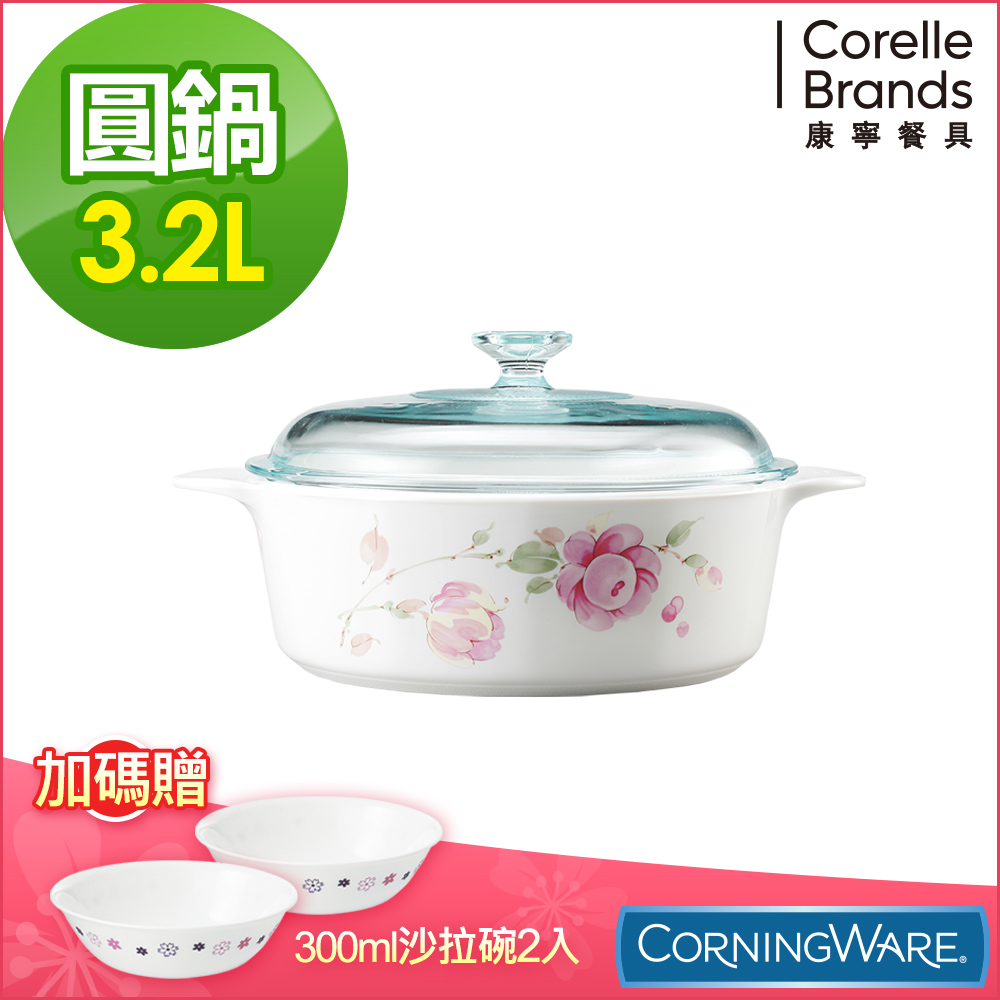 康寧Corningware 3.25L圓形康寧鍋-田園玫瑰