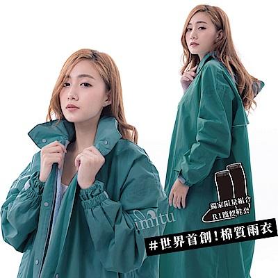 賀拉碩 棉質防水透濕機能風雨衣+R1尼龍鞋套(Marrs Green)