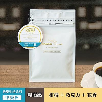 【哈亞極品咖啡】快樂生活系列 巴拿馬 玻葵德 柯伊農園 咖啡豆(600g)