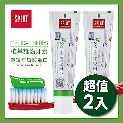 SPLAT舒潔特牙膏-Medical Herbs草本全效護理牙 2入組 (原廠正貨)