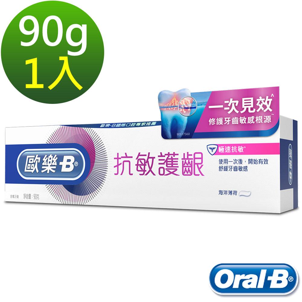 歐樂B-抗敏護齦牙膏90g(極速抗敏)