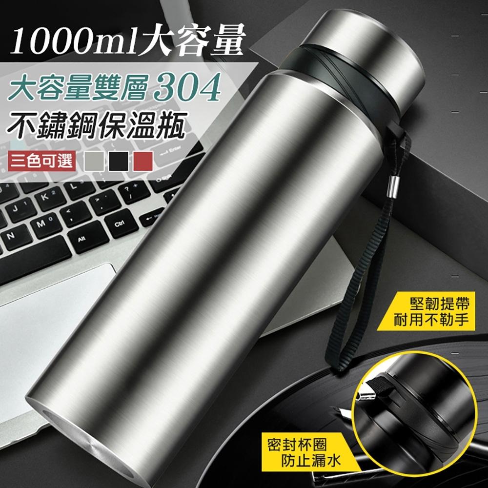 超大1000ML雙層304不鏽鋼保溫瓶