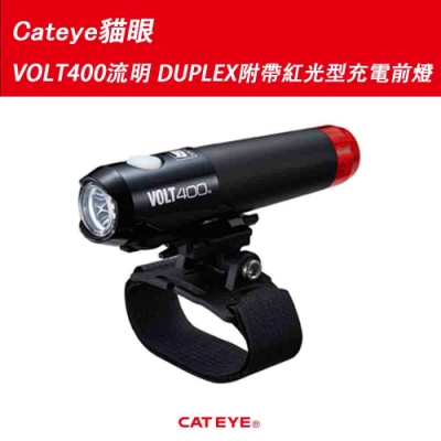 Cateye貓眼VOLT400流明DUPLEX附帶紅光型充電前燈(安全帽用)HL-EL462RC-H