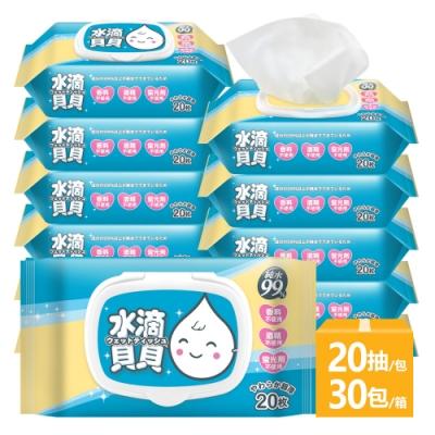 水滴貝貝-超厚款純水柔濕巾(附蓋)20抽x3包x10組/箱(共30包)