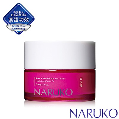 NARUKO牛爾【滿599出貨】森玫瑰水立方保濕水凝霜EX