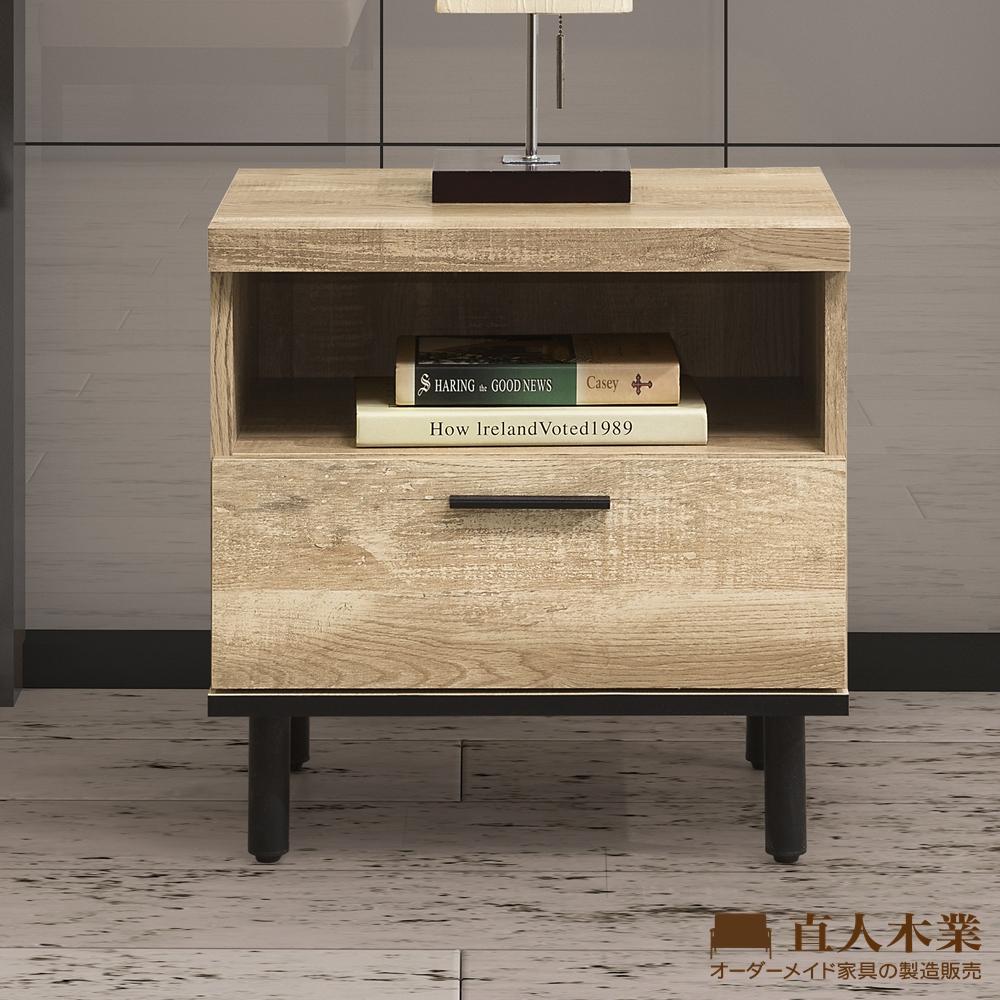 日本直人木業-EASY復古木48公分床頭櫃