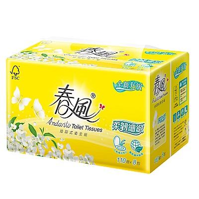 春風柔韌細緻抽取式衛生紙 110抽x8包/串