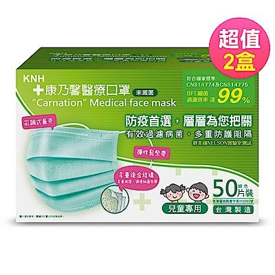 [時時樂限量]康乃馨 兒童醫療口罩(未滅菌)(單鋼印)-耳帶(粉綠)50片/盒x2