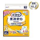 來復易 柔適安心尿片(45片x6包/箱)(搭配成人紙尿褲)