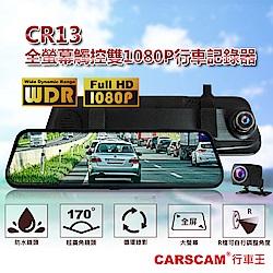 CARSCAM行車王 CR13 全螢幕電子式觸控雙1080P後視鏡行