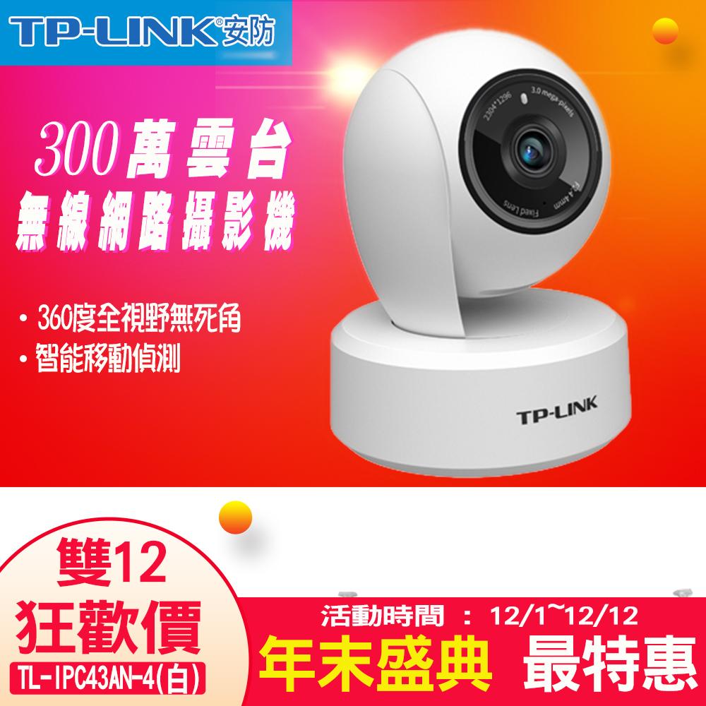 [時時樂]【TP-Link】300萬畫素 雲台無線網路攝影機 TL-IPC43AN-4