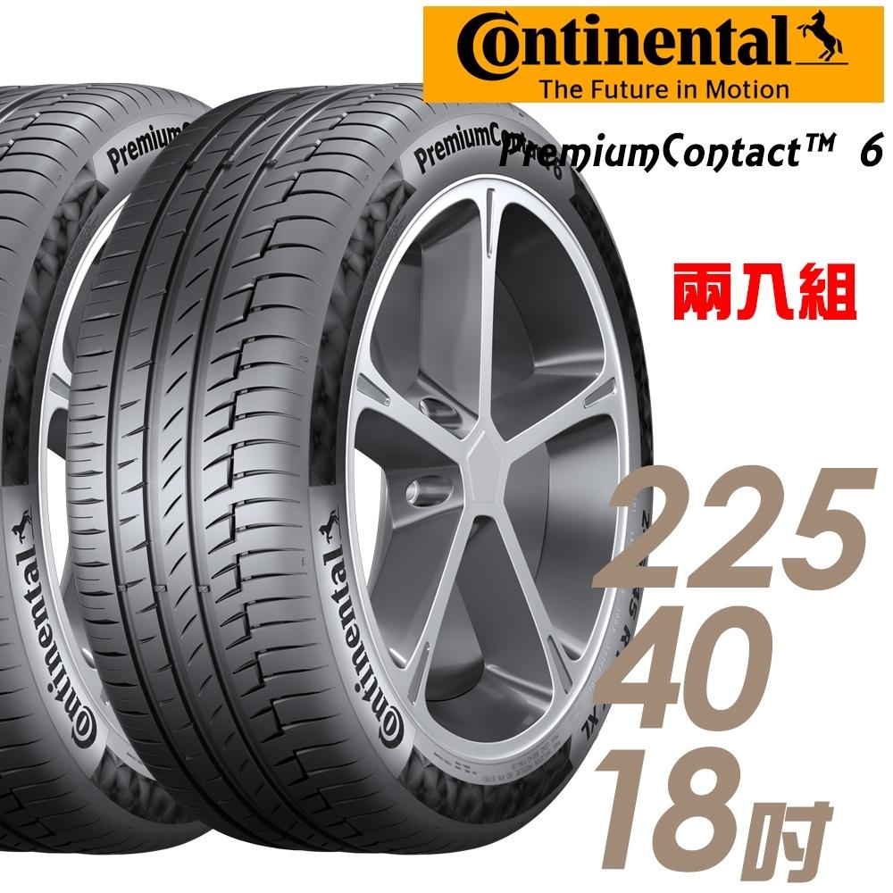 【馬牌】PremiumContact 6 舒適操控胎_二入組_225/40/18(PC6)