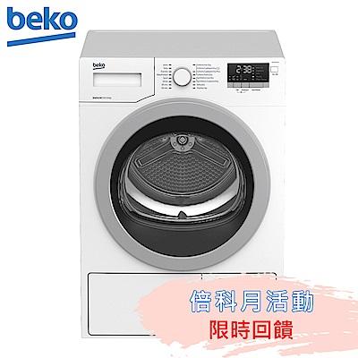 beko英國倍科 8公斤熱泵式變頻滾筒乾衣機DPY8405GXBI