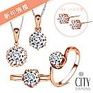 City Diamond 引雅 14K 50分鑽墜/鑽戒送18K鑽石耳環
