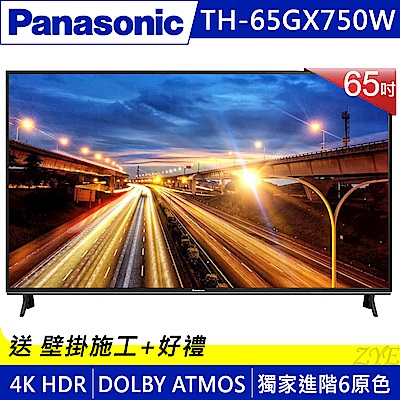 Panasonic國際 65吋 4K 連網液晶顯示器+視訊盒 TH-65GX750W