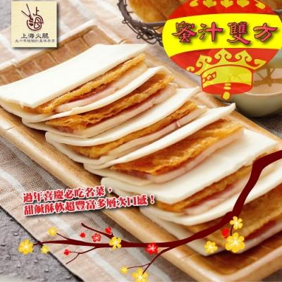 上海火腿 蜜汁火腿(12套/入)X2盒 (年菜預購)