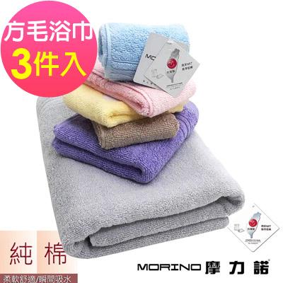 (超值3條組)純棉飯店級素色緞條方毛浴巾 MORINO