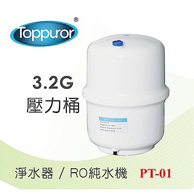 【Toppuror 泰浦樂】3.2G壓力桶塑膠桶(PT-01)