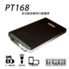 【路易視】PT168 救車用行動電源(贈名片型行動電源)