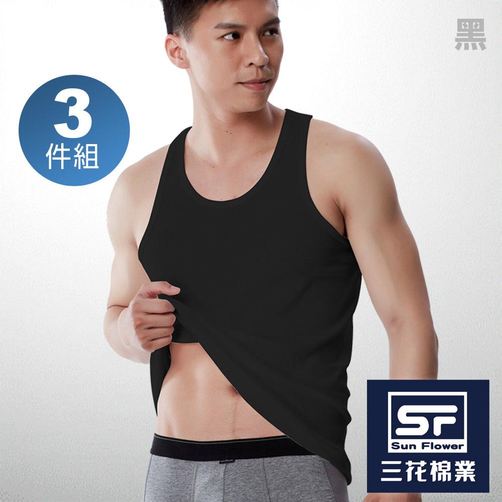 Sun Flower三花 彩色背心(3件組) product image 1