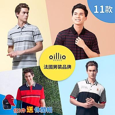 【時時樂】oillio歐洲貴族 百搭休閒POLO衫/立領衫 法國休閒品牌 經典穿著 限定特惠 共11款可選